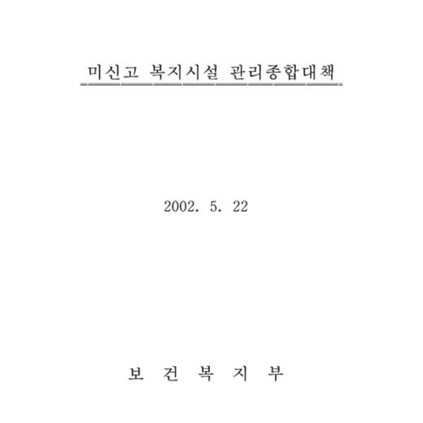 http://121.128.36.49/files/system/v1365-20201932.pdf