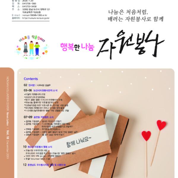 자원봉사소식지 2020.7 수정.pdf