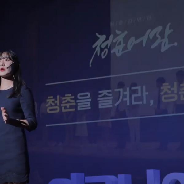 2018년 자원봉사 이그나이트 V-Korea 중앙대회 [행정안전부 장관상] 구민주