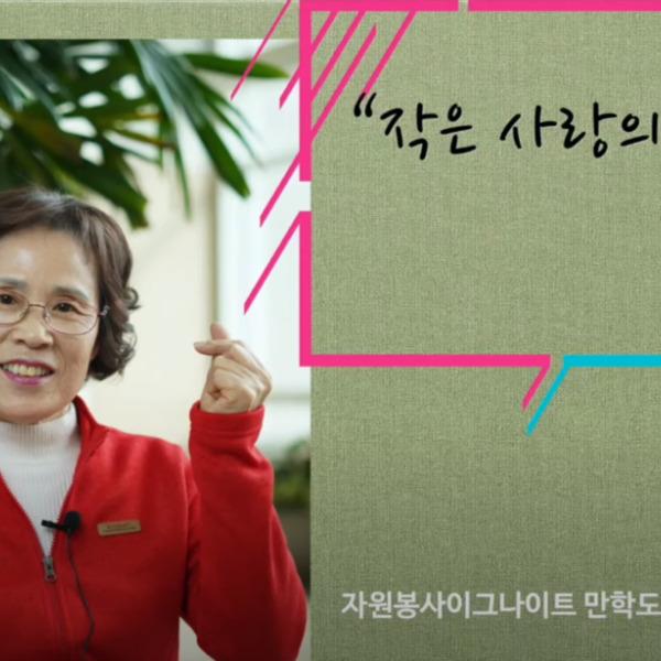 2019년 자원봉사 이그나이트 V-Korea x 대전 우수상 차귀숙