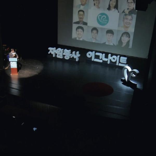 2018년 자원봉사 이그나이트 V-Korea [1부]