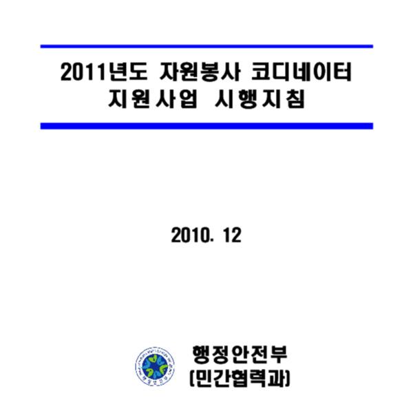 http://121.128.36.49/files/system/v1365-20204063.pdf