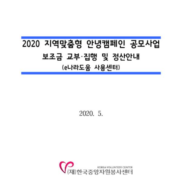 붙임2. 안녕캠페인 공모사업 보조금 교부집행 및 정산안내(e나라도움 사용센터).pdf
