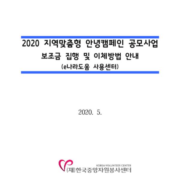 붙임1. 2020 지역맞춤형 안녕캠페인 공모사업 보조금 집행 및 이체방법.pdf