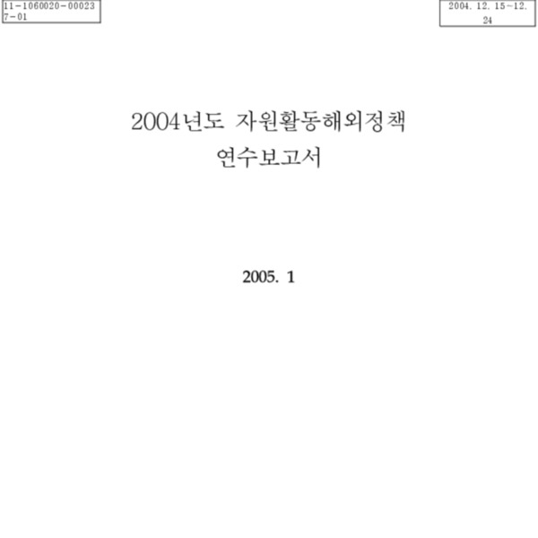 http://121.128.36.49/files/system/v1365-20202645.pdf