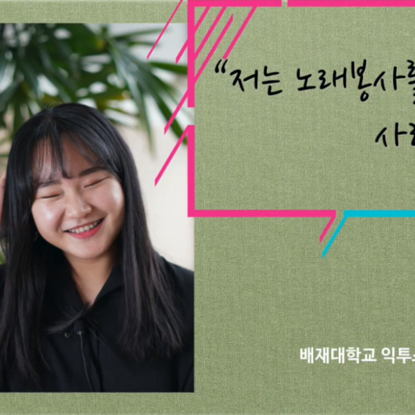2019년 자원봉사 이그나이트 V-Korea x 대전 최우수상 오민영
