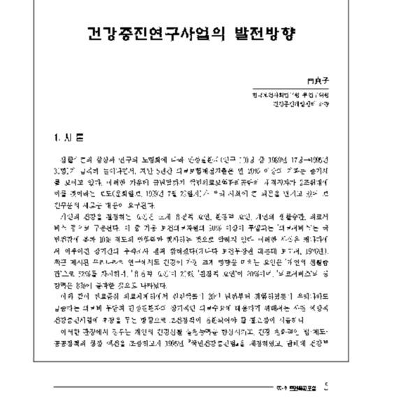 http://121.128.36.49/files/system/v1365-20201335.pdf