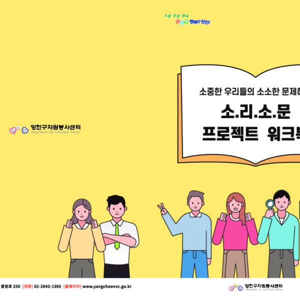 소리소문워크북_표지 최종.pdf