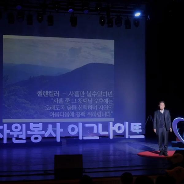 2018년 자원봉사 이그나이트 V-Korea 중앙대회 [김광식]