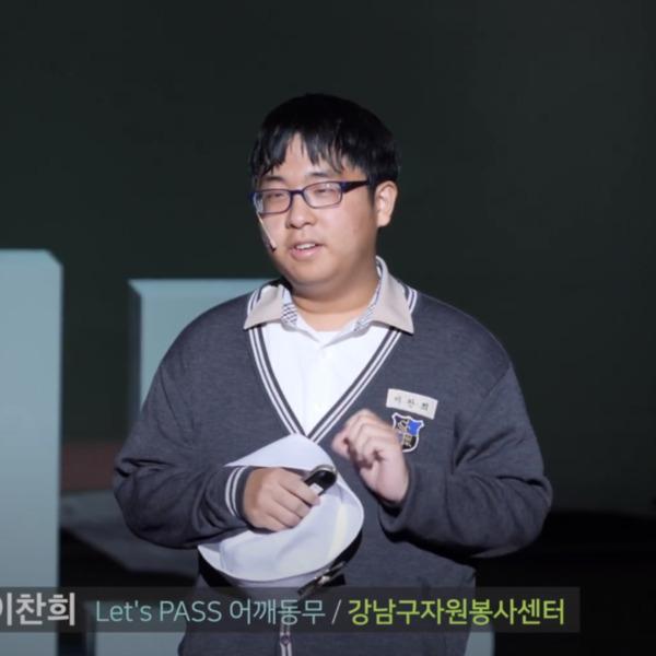 2018년 자원봉사 이그나이트 V-Korea 중앙대회 [이찬희]
