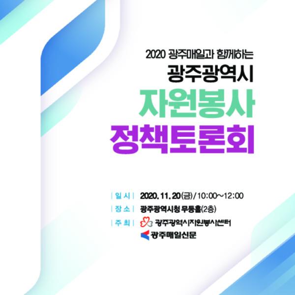 자원봉사 정책토론회 자료집.pdf