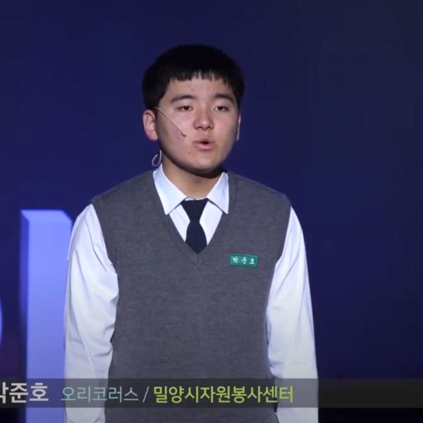 2018년 자원봉사 이그나이트 V-Korea 중앙대회 [행정안전부 장관상] 박준호