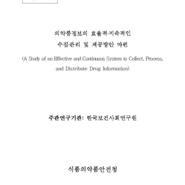 http://121.128.36.49/files/system/v1365-20202618.pdf