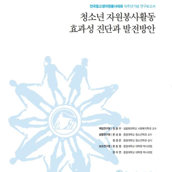 청소년 자원봉사활동 효과성 진단과 발전방안.jpg