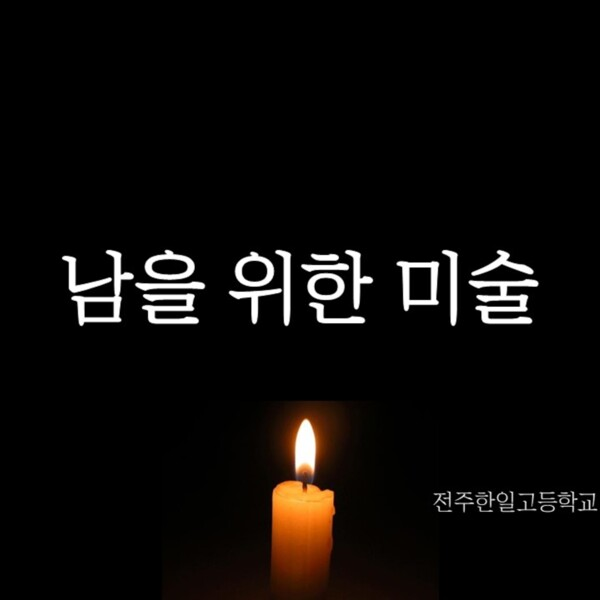2017 이그나이트 V-Korea 지역대회 발표영상(전주센터)
