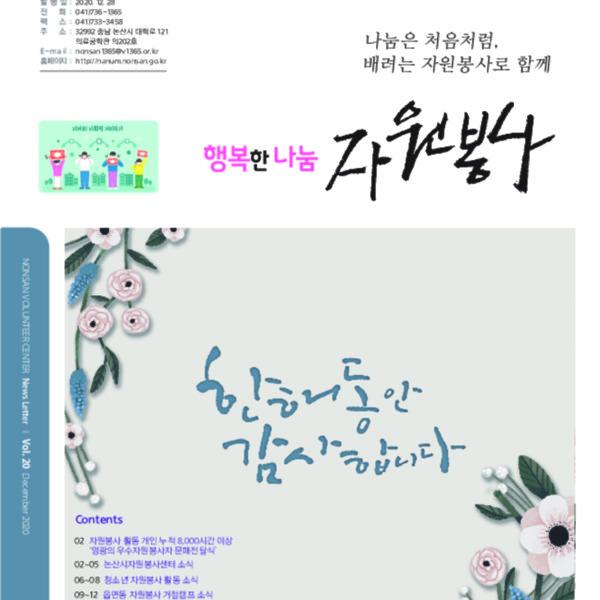 제20호 자원봉사소식지.pdf