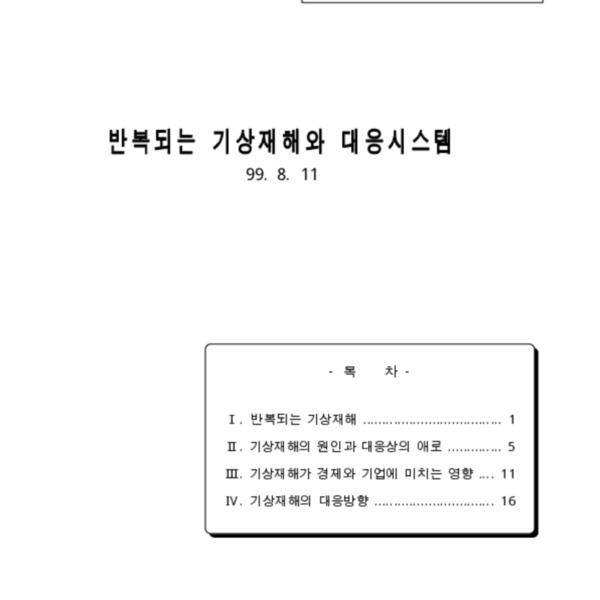 http://121.128.36.49/files/system/v1365-20202932.pdf