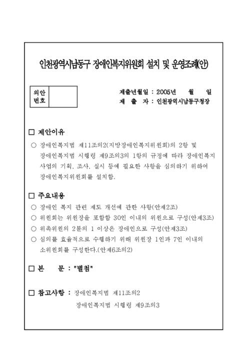 인천광역시남동구 장애인복지위원회 설치 및 운영조례(안)