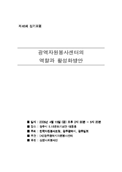 광역자원봉사센터의 역할과 활성화방안