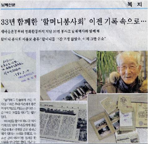 할머니봉사회 사진첩_20140117 기사