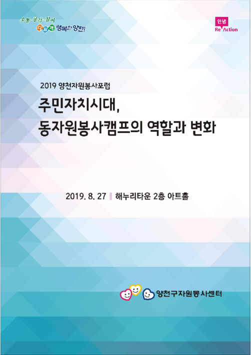 2019 양천자원봉사포럼 [주민자치시대, 동자원봉사캠프의 역할과 변화]