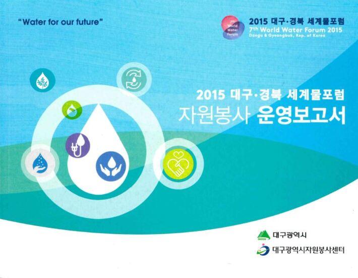 2015 대구 경북 세계물포럼 자원봉사 운영보고서