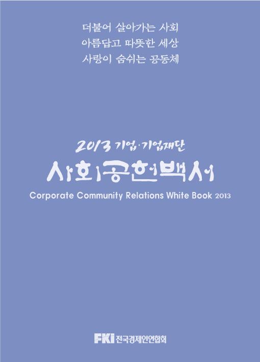 2013 기업. 기업재단 사회공헌백서