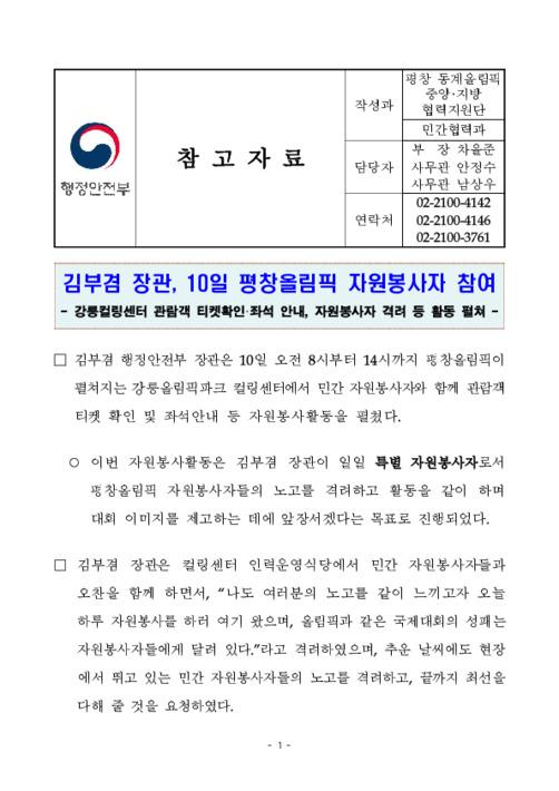 평창대회 자원봉사 관련 행정안전부 참고자료(18.02.10)