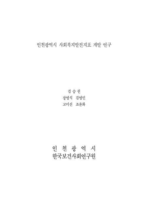 인천광역시 사회복지발전지표 개발 연구[요약]