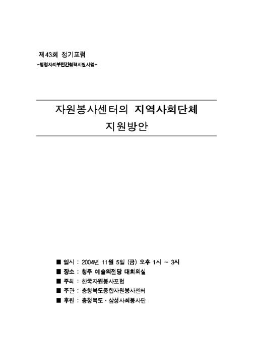 자원봉사센터의 지역사회단체 지원방안