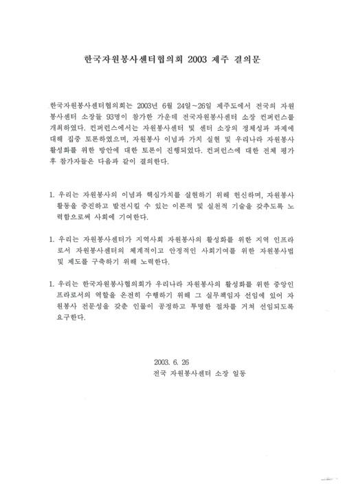 한국자원봉사센터협의회 2003 제주 결의문