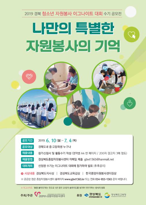 경상북도 2019년 청소년 자원봉사 이그나이트 대회 포스터
