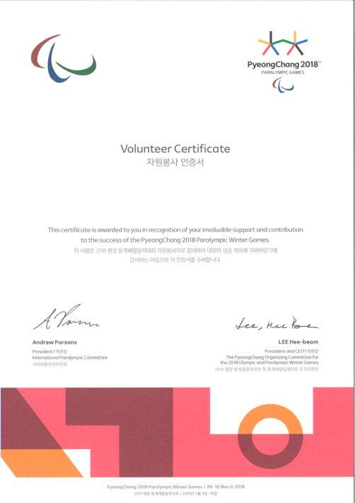 2018 평창 동계패럴림픽 자원봉사 인증서