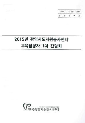 2015년 광역시도자원봉사센터 교육담당자 1차 간담회
