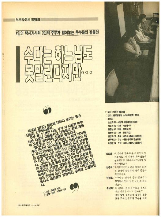 사랑실은 교통봉사대_ 부부라이프 91년 7월호 잡지기사