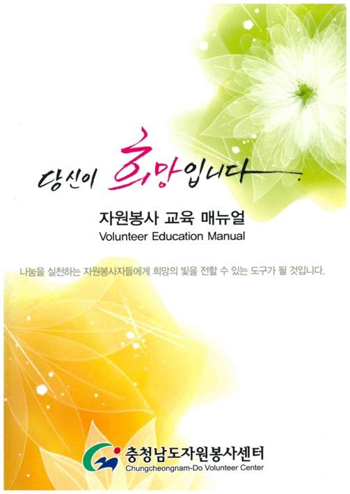 자원봉사 교육 매뉴얼VOLUNTEER EDUCATION MANUAL