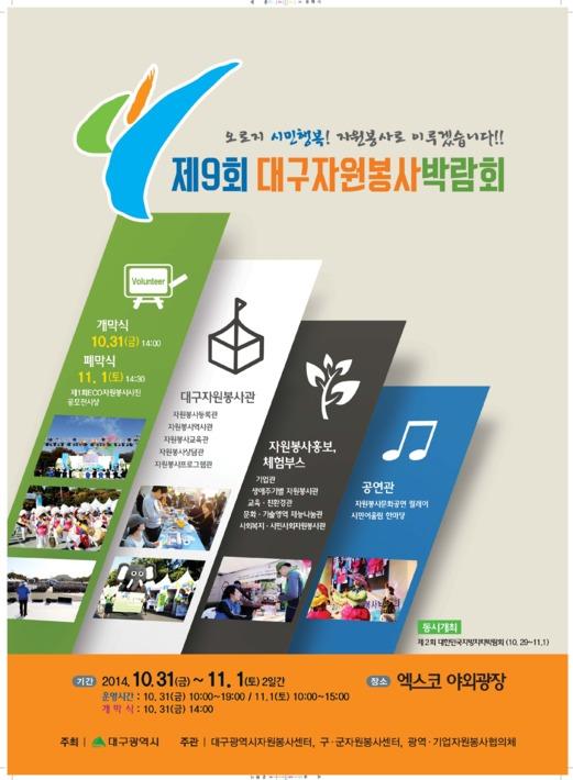 2014 제9회 대구자원봉사박람회 포스터