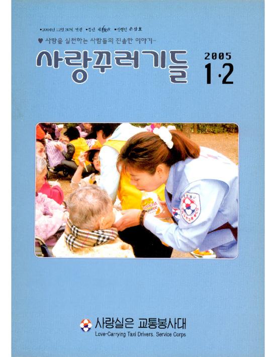 사랑꾸러기들 2005년 1.2월 통권 제60호