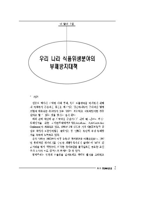 보건복지포럼-11월(통권 제 38호)식품위생분야의 부패방지대책