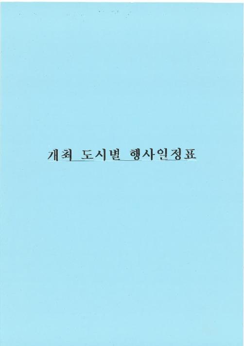 [월드컵성공기원 전국택시퍼레이드 행사비용 내역서 모음]