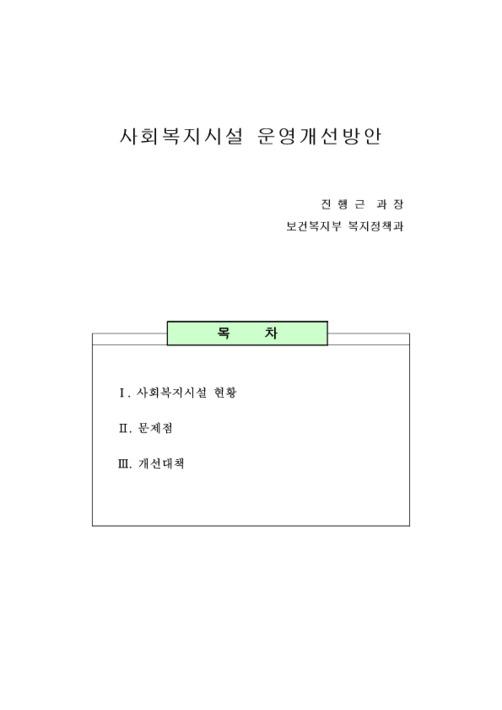 사회복지시설 운영개선방안
