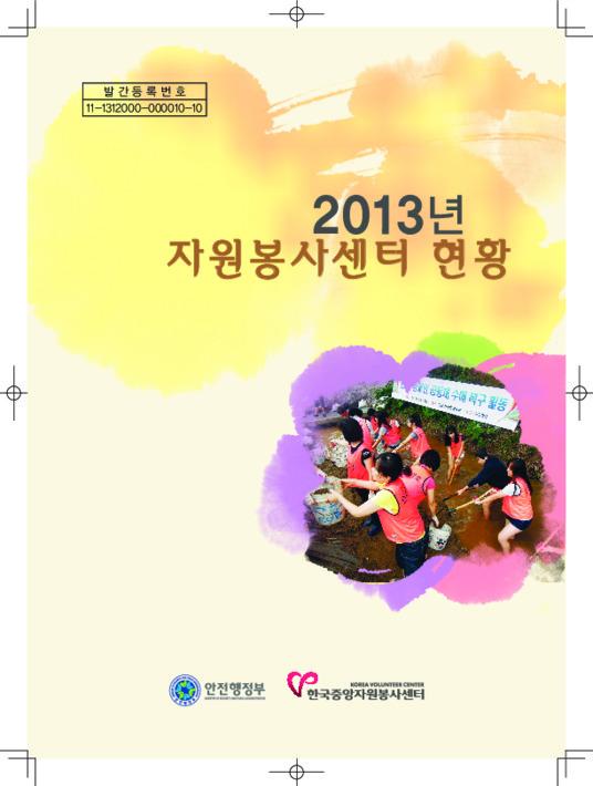 2013년 자원봉사센터 현황집(2012년 현황)