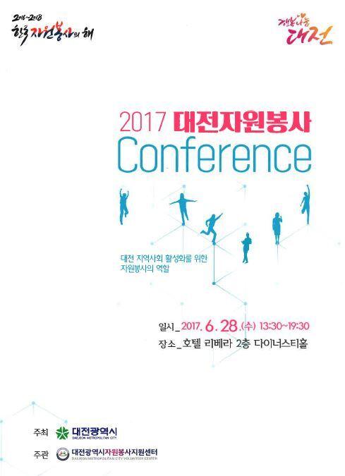 2017대전자원봉사Conference
