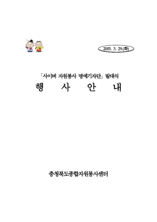 사이버 자원봉사 명예기자단 발대식 행사안내