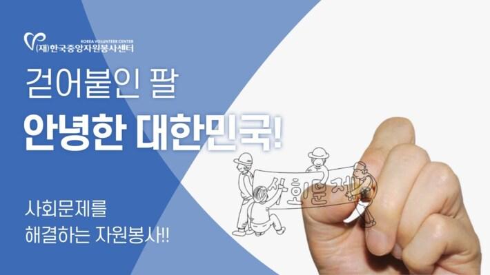 걷어붙인 팔, 안녕한 대한민국! : 오상우