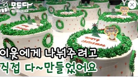 """[모두다] """"이웃에게 나눠주려고 직접 다 만들었어요""""... 나눔과 함께하는 따뜻한 연말 : 한국중앙자원봉사센터 X YTN"""