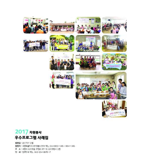 2017 자원봉사 우수프로그램 사례집