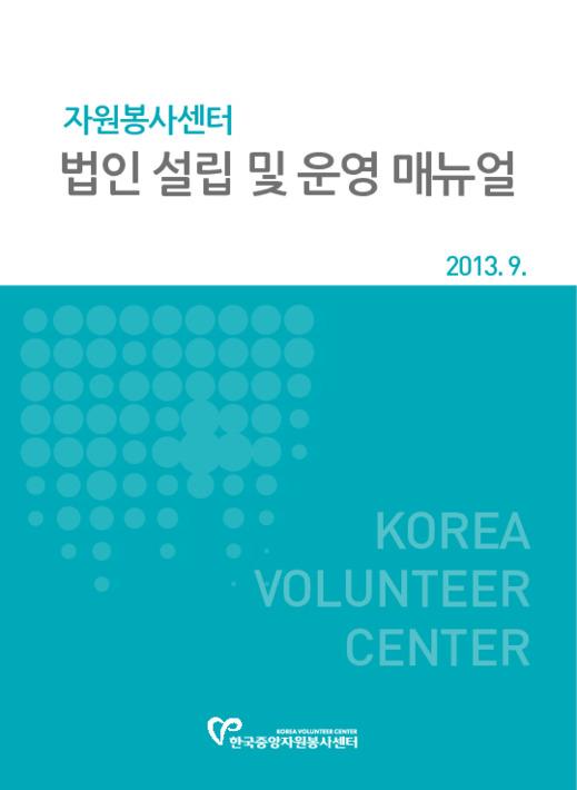 자원봉사센터 법인 설립 및 운영 매뉴얼