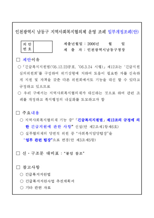 인천광역시 남동구 지역사회복지협의체 운영 조례 일부개정조례(안)