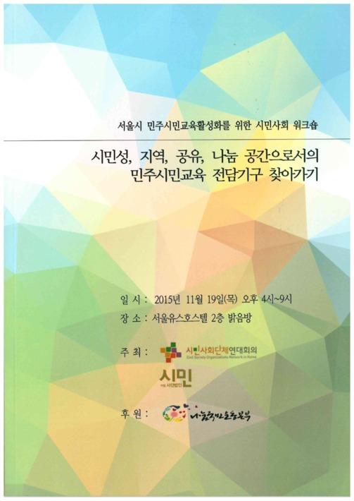 서울시 민주시민 교육활성화를 위한 시민사회 워크숍